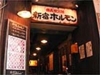 Shinjuku_horumon_02